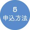 5 申込方法