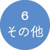 6 その他