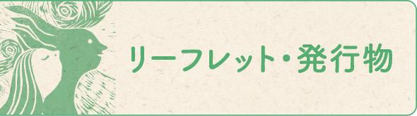 リーフレット・発行物s