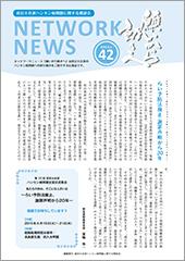 ネットワークニュース