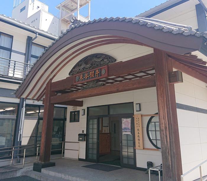 熊本教務支所