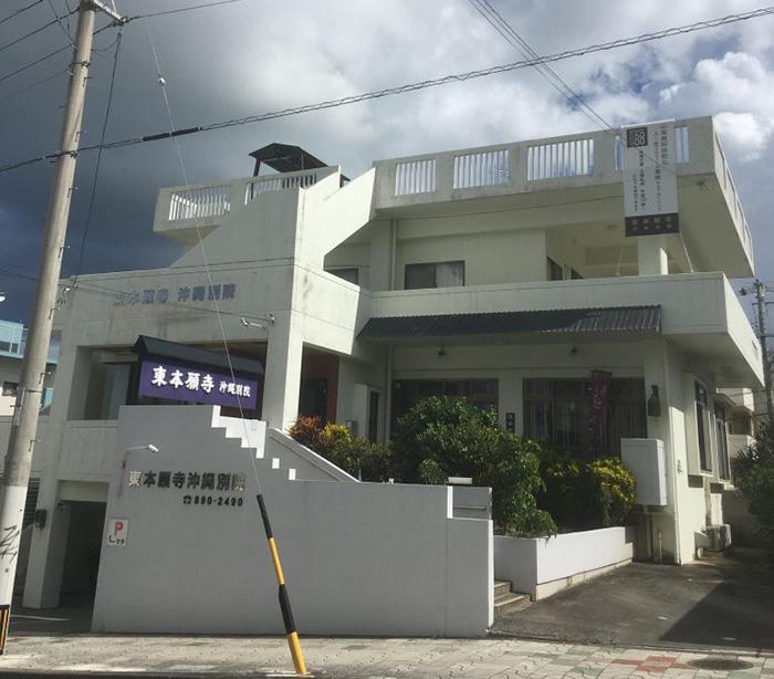 東本願寺沖縄別院