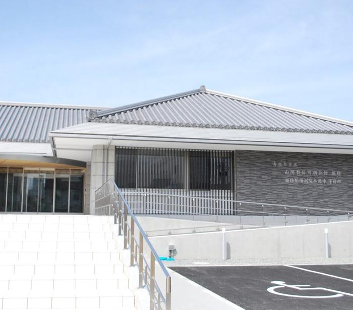 山陽教務所