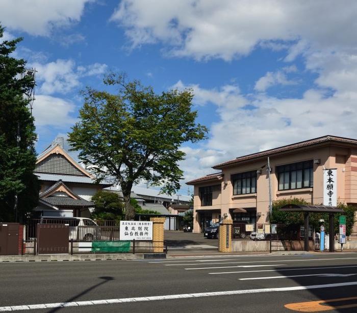 仙台教務所