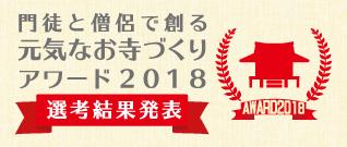 元気なお寺作りアワード2018 結果発表