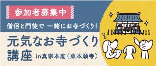 元気なお寺づくり講座 in 真宗本廟(東本願寺)