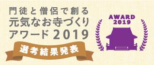 元気なお寺づくりアワード2019選考結果発表