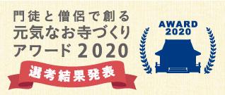 元気なお寺づくりアワード2020結果発表