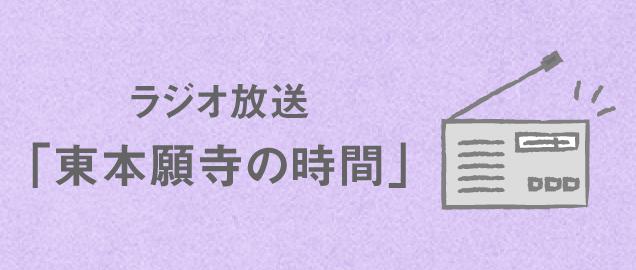 ラジオ放送「東本願寺の時間」
