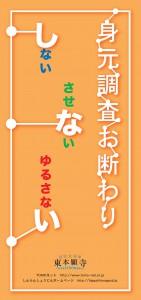 啓発リーフレット「身元調査お断り」