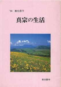 1994真宗の生活
