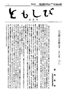 「ともしび」626表紙