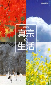 2002真宗の生活