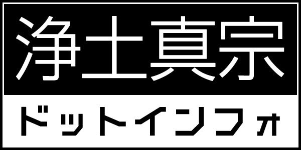 浄土真宗ドットインフォ