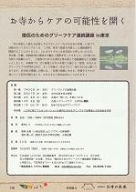 僧侶のためのグリーフケア連続講座in東京チラシ