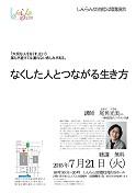 尾角光美さん公開講演会チラシ&ポスターサムネイル