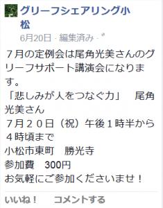 グリーフシェアリング小松 Facebook
