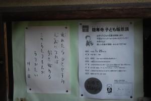 隨專寺の掲示板