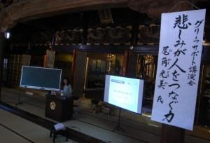 石川県小松市勝光寺でのグリーフサポート講演会