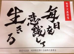 「お寺×高校生」の文字は、今後の寺院のあり方にも大きなヒントを与えてくれているのではないでしょうか