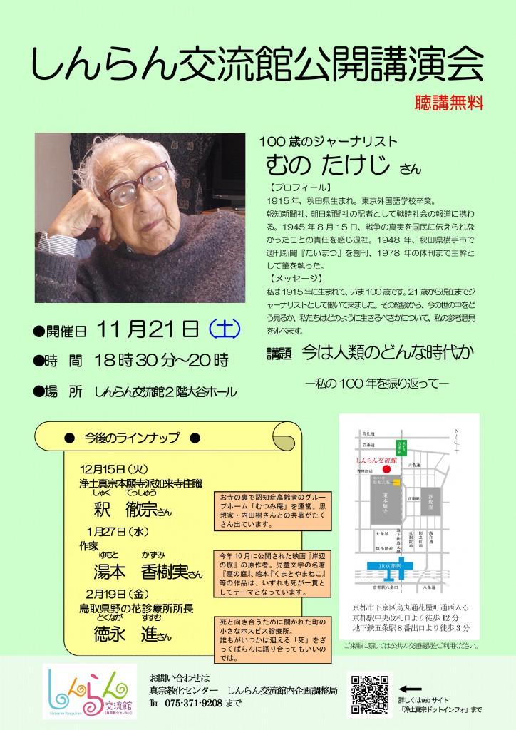 公開講演会チラシ&ポスター11月(表面)2