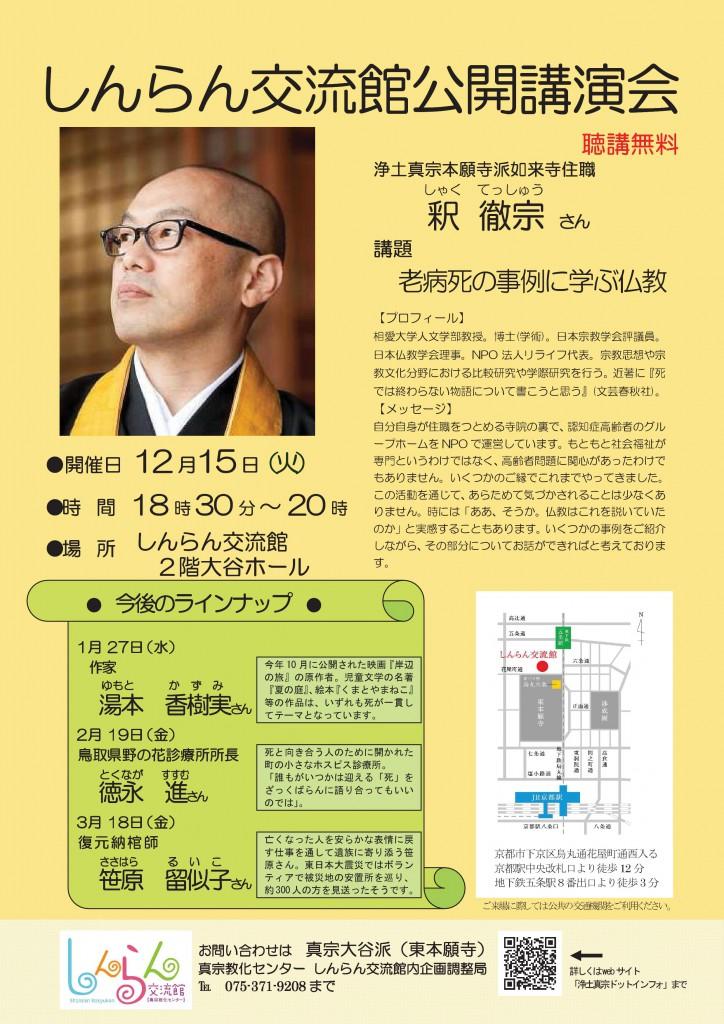 公開講演会チラシ&ポスター12月(表面)