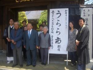 右から住職さん、坊守さん、お寺に集う方々