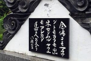 大坂建立の御文。前の御本堂の瓦を使ったモニュメント。前住さんがお好きな一節だそうです。
