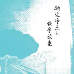 リーフレット『願生浄土と戦争放棄』を発行