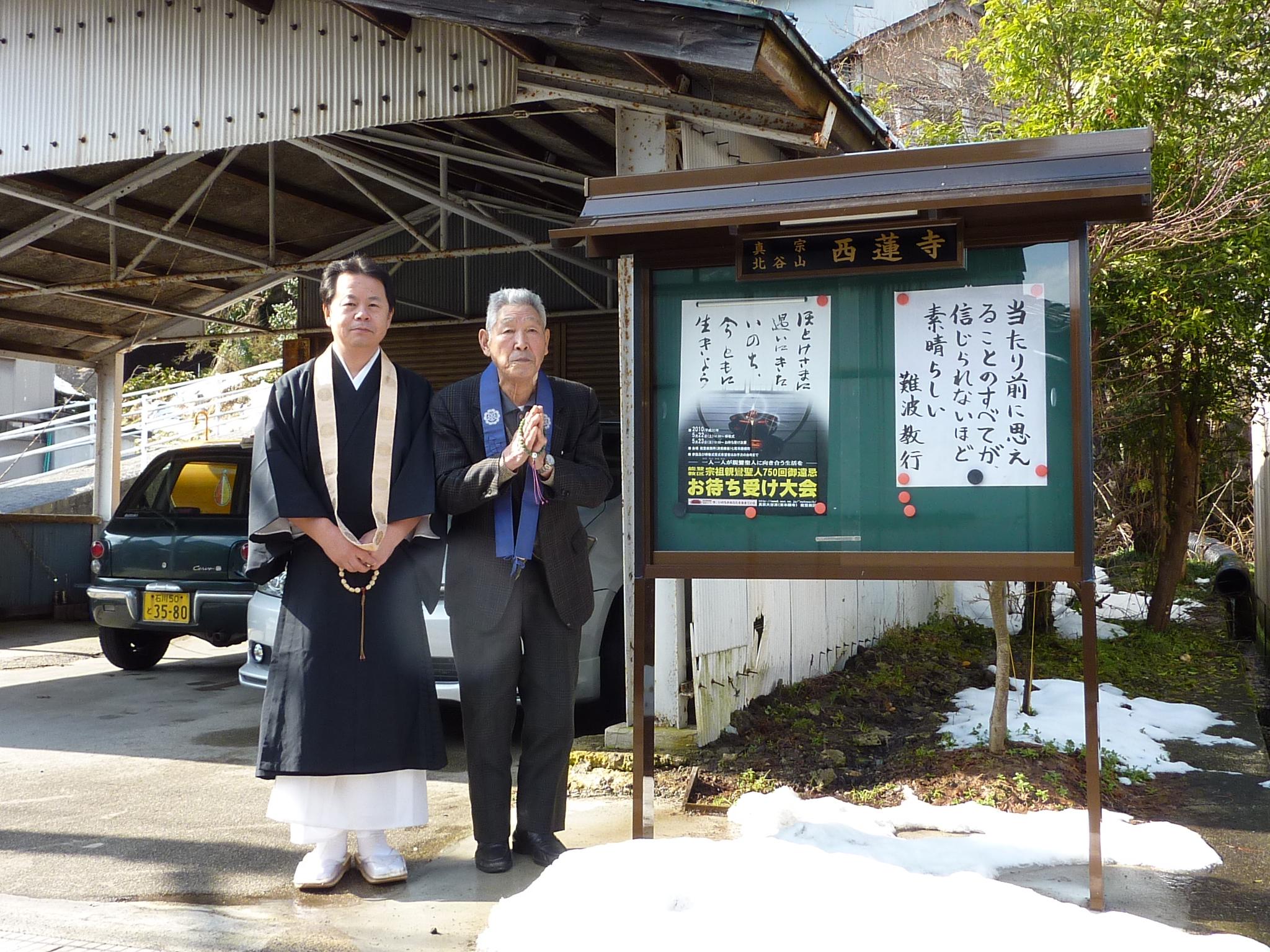 悟史さん(左)と掲示板を寄進されたご門徒の米田さん(右)