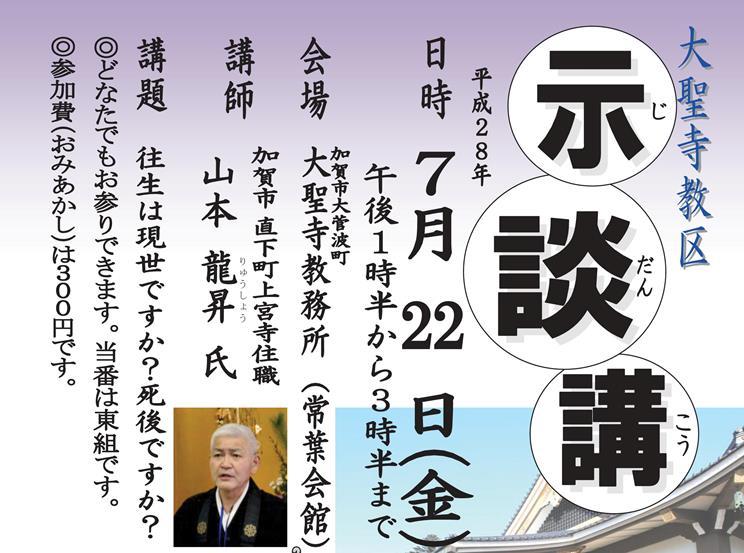 20160722 示談講チラシ(表面) ポスター版