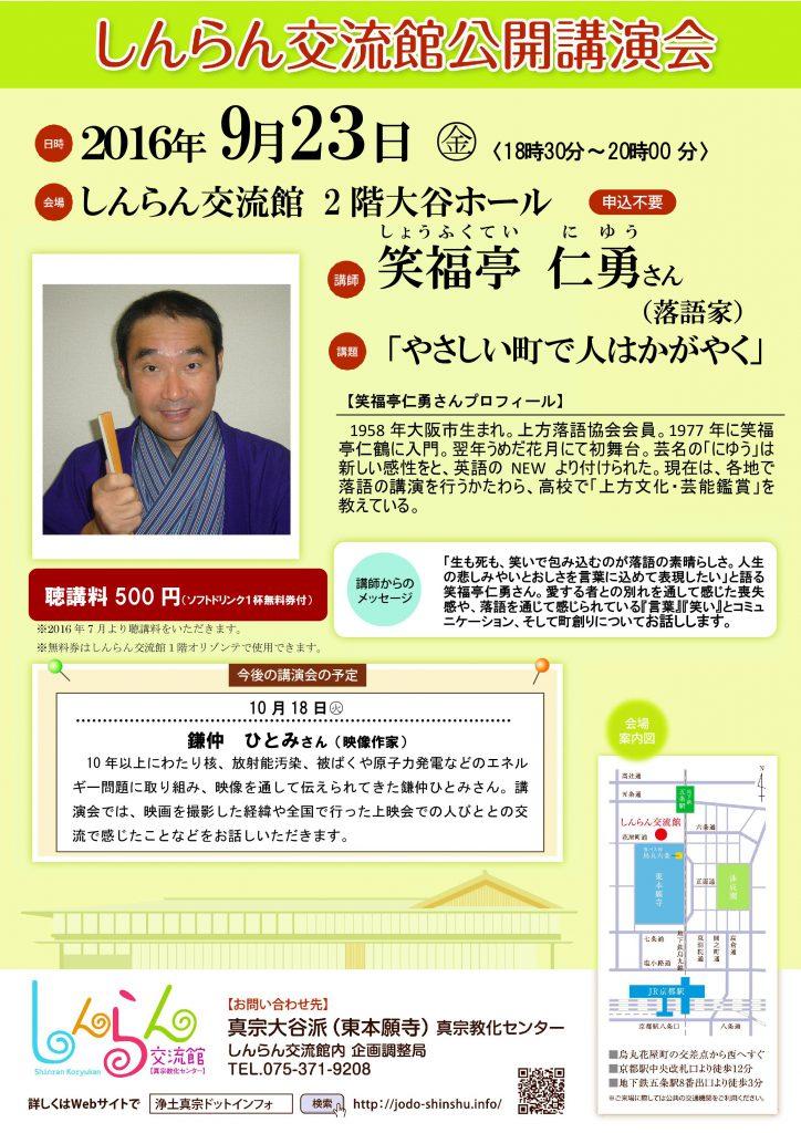 Microsoft Word - 笑福亭仁勇チラシ (修復済み)