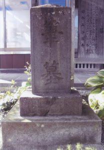 1864年建の筆墓。10代目住職と寺子屋に通った子どもたちとのあたたかい関係が想像できる。