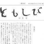 『恵信尼消息』を拝して(2007年5月)