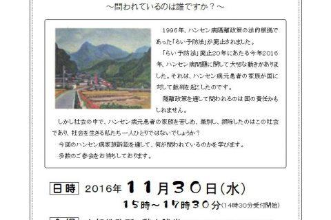 【解放運動推進本部より】ハンセン病問題に関する研修会のお知らせ