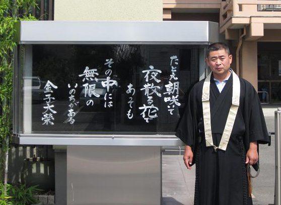 母校である同朋大学の掲示板に感銘を受けて建てられた。