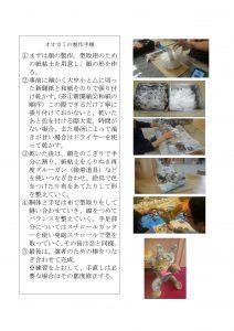 資料①-2人形制作の手順。作成できるまでのコツが記されています(印刷してご利用いただけます)。