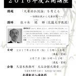 佐々木閑氏を講師に 九州教学研究所が公開講座