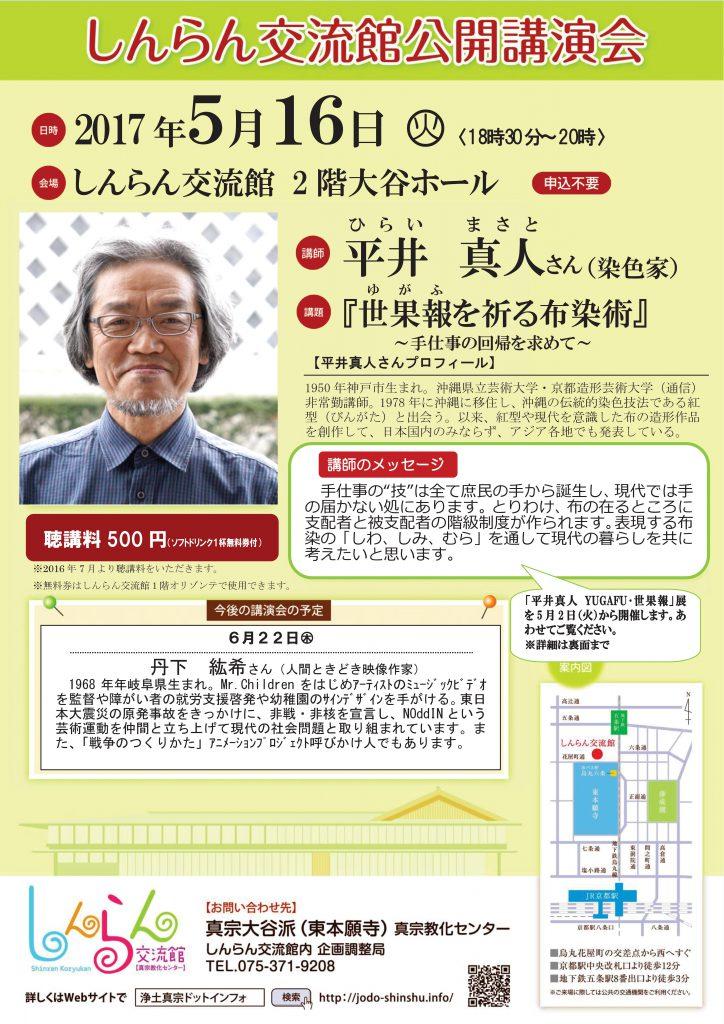 平井真人公開講演会チラシ