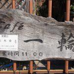 お寺の空いたスペースを寺カフェに活用!!(名古屋教区)