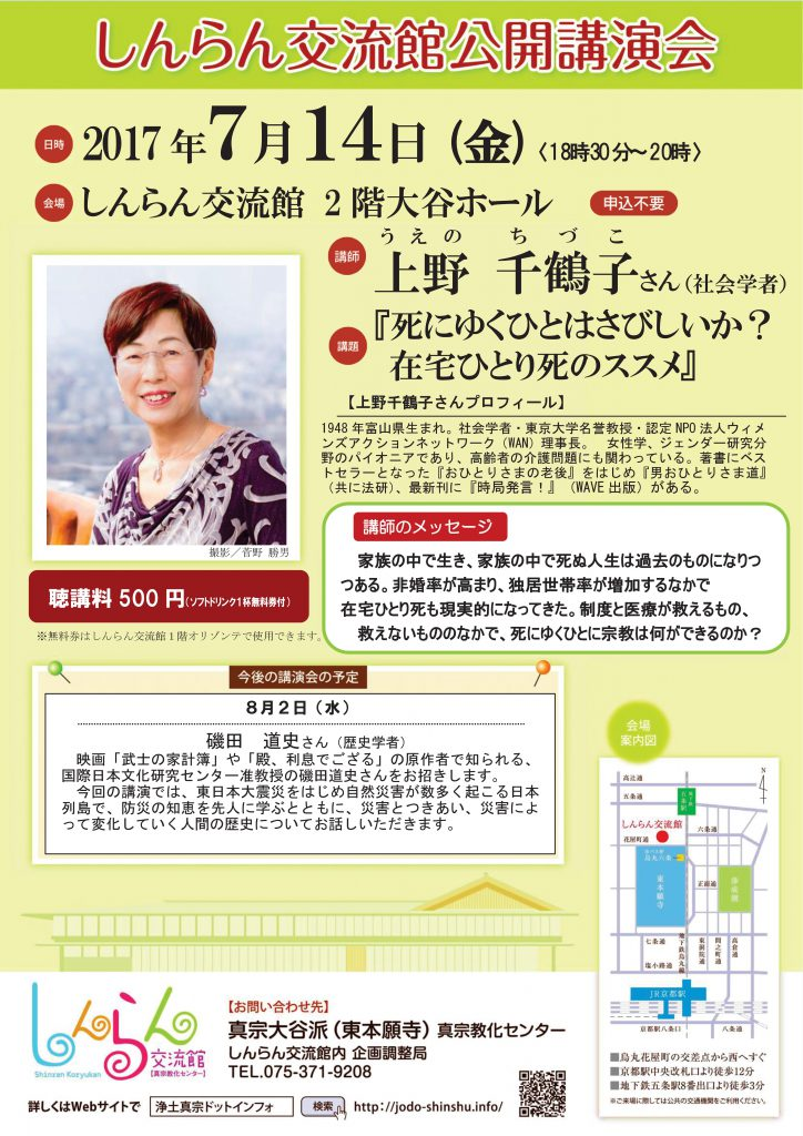 上野千鶴子公開講演会チラシ