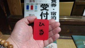 御影道中旅行記1-11