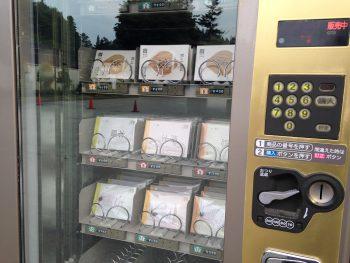 高山教区通信員2・自動販売機