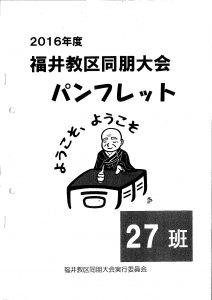 福井教区同朋大会・A4版の見やすいしおり