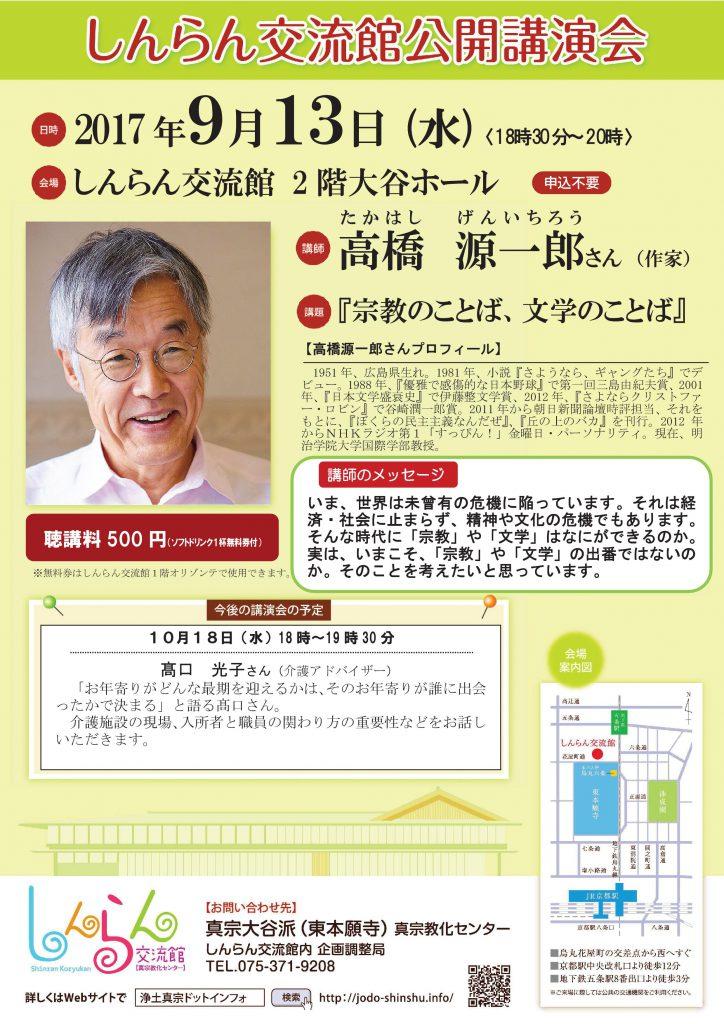 高橋源一郎公開講演会チラシ (修復済み)