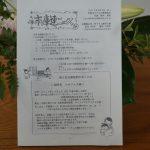 「市庫連ニュース」9月号に、交流ギャラリー「絵本の魅力~みて・きいて・たのしんで~」が掲載されました!!
