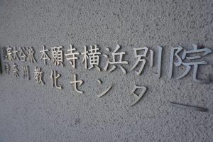 神奈川教化センター