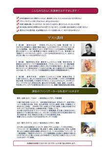 僧侶のためのグリーフケア連続講座 in 静岡2