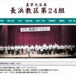 組の取組みはココでわかる!長浜教区第24組ホームページ開設!