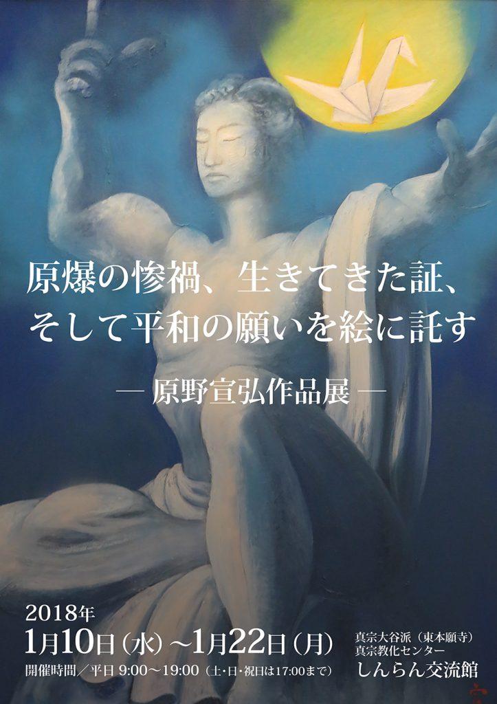 原爆の惨禍、生きてきた証、そして平和の願いを絵に託す 原野宣弘 A